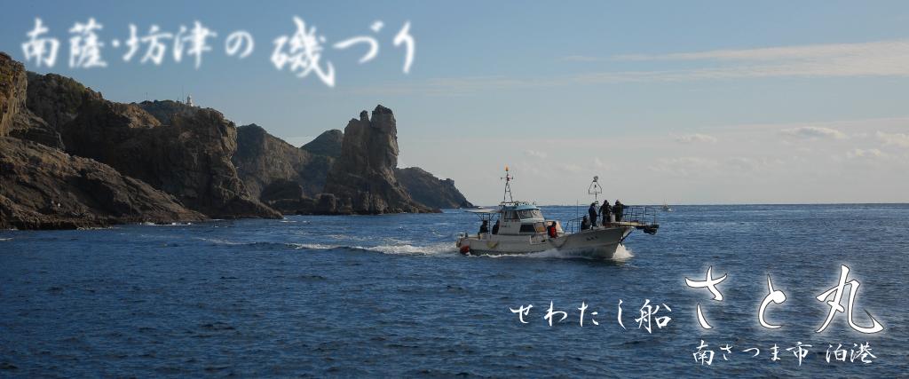 瀬渡し船 さと丸 鹿児島県南さつま市 泊港出船 トップページ